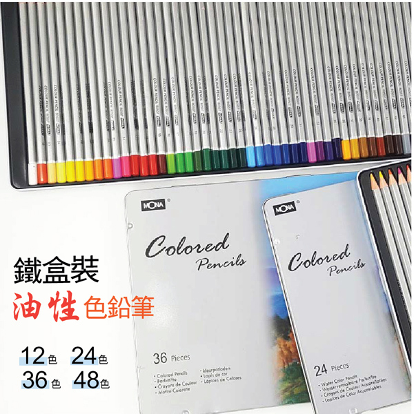 油性色鉛筆
