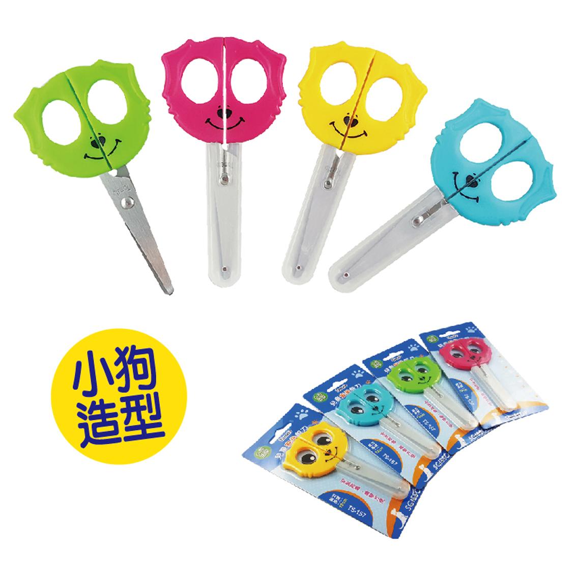 兒童安全剪刀(小狗造型)
