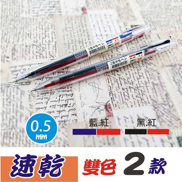 2色速乾中性筆