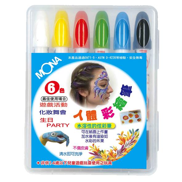 水溶炫彩筆【6色】(人體彩繪筆)