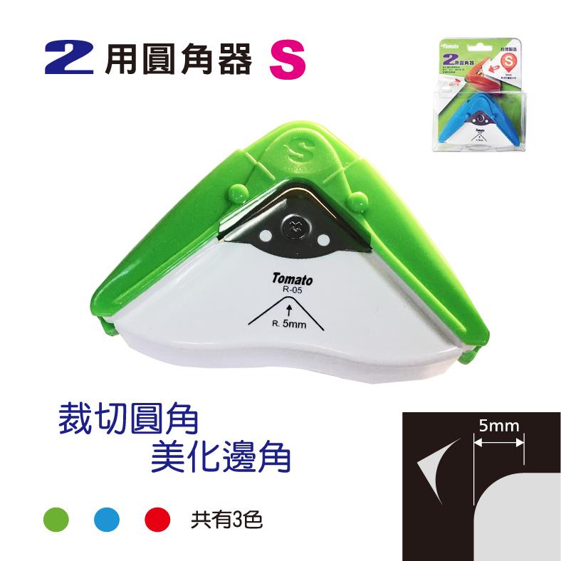 2用圓角器(小)