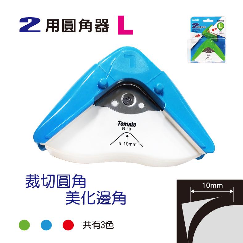 2用圓角器(大)