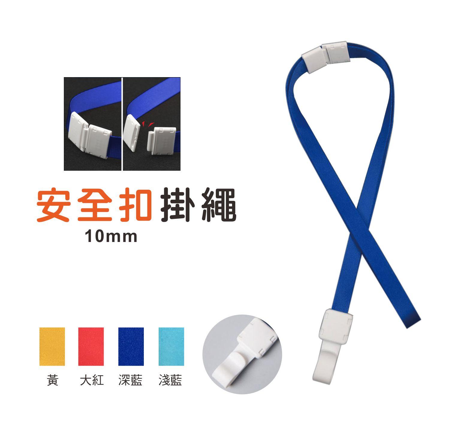 安全扣-掛繩 10mm