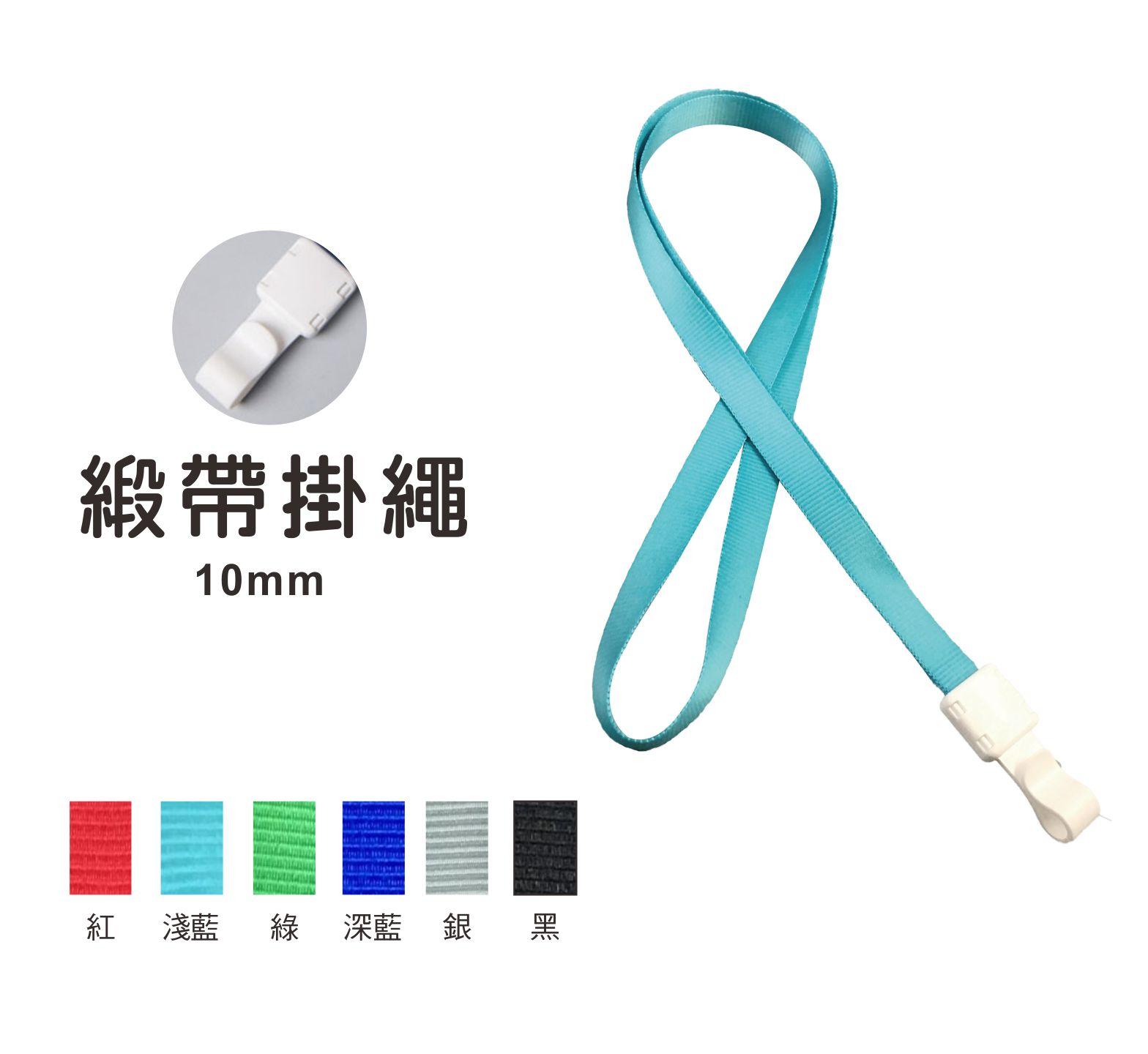緞帶掛繩 10mm