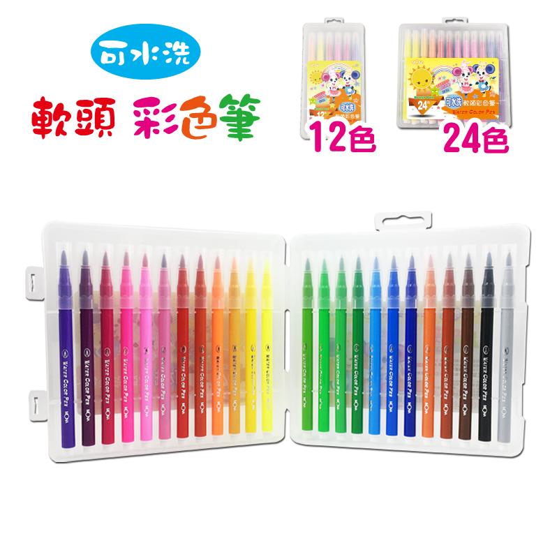 軟頭彩色筆